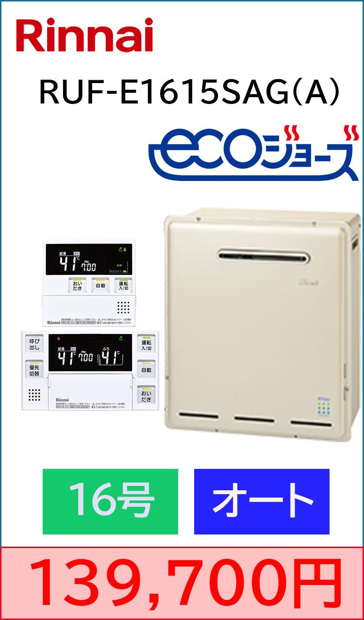 リンナイ/エコジョーズ/据え置き/RUF-E1615SAG(A)