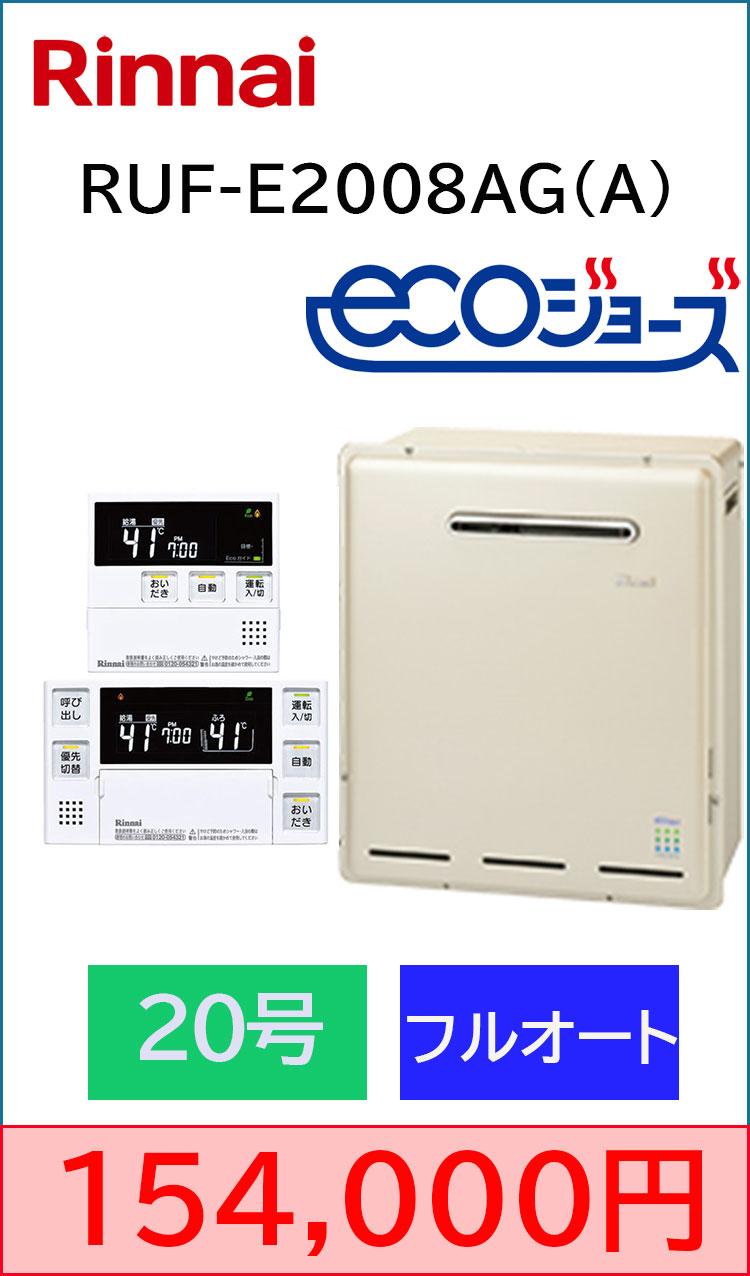 リンナイ/エコジョーズ/据え置き/RUF-E2008AG(A)