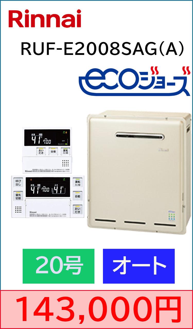 リンナイ/エコジョーズ/据え置き/RUF-E2008SAG(A)