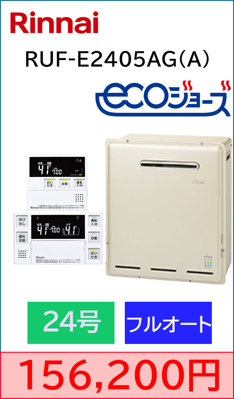 リンナイ/エコジョーズ/据え置き/RUF-E2405AG(A)