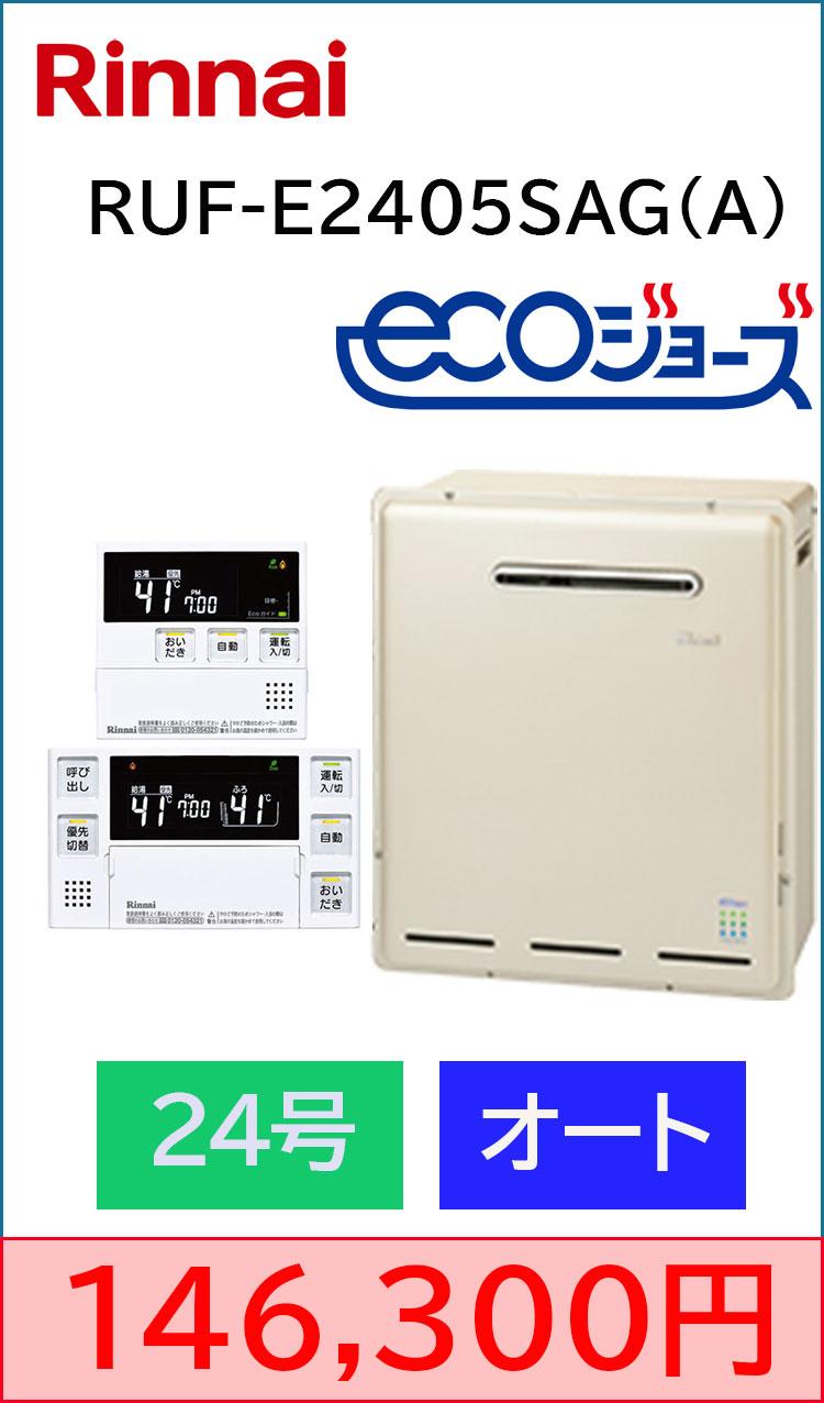 リンナイ/エコジョーズ/据え置き/RUF-E2405SAG(A)