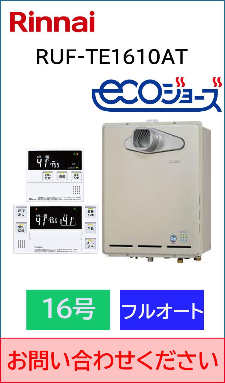 リンナイ/PS前方排気/追い炊きフルオート/RUF-TE1610AT