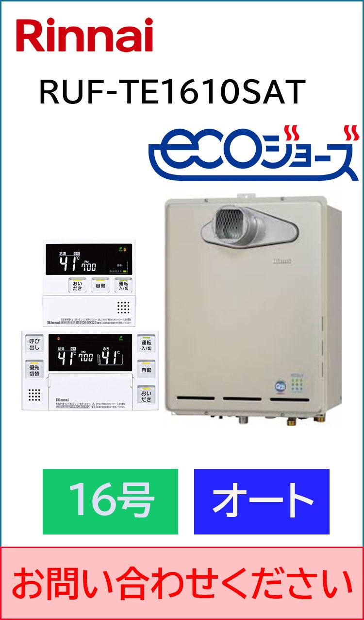 リンナイ/PS前方排気/追い炊きオート/RUF-TE1610SAT