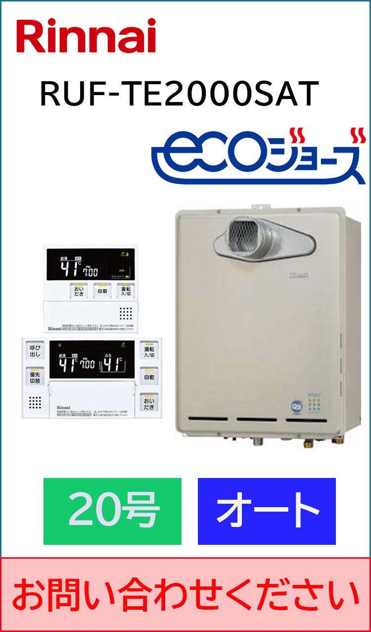 リンナイ/PS前方排気/追い炊きオート/RUF-TE2000SAT