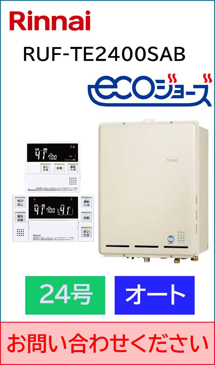 リンナイ/PS後方排気/追い炊きオート/RUF-TE2400SAB