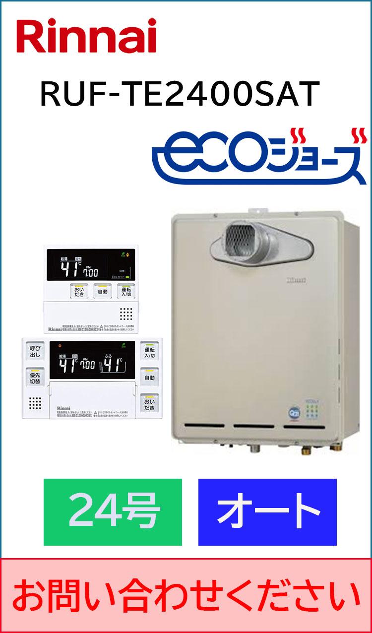 リンナイ/PS前方排気/追い炊きオート/RUF-TE2400SAT