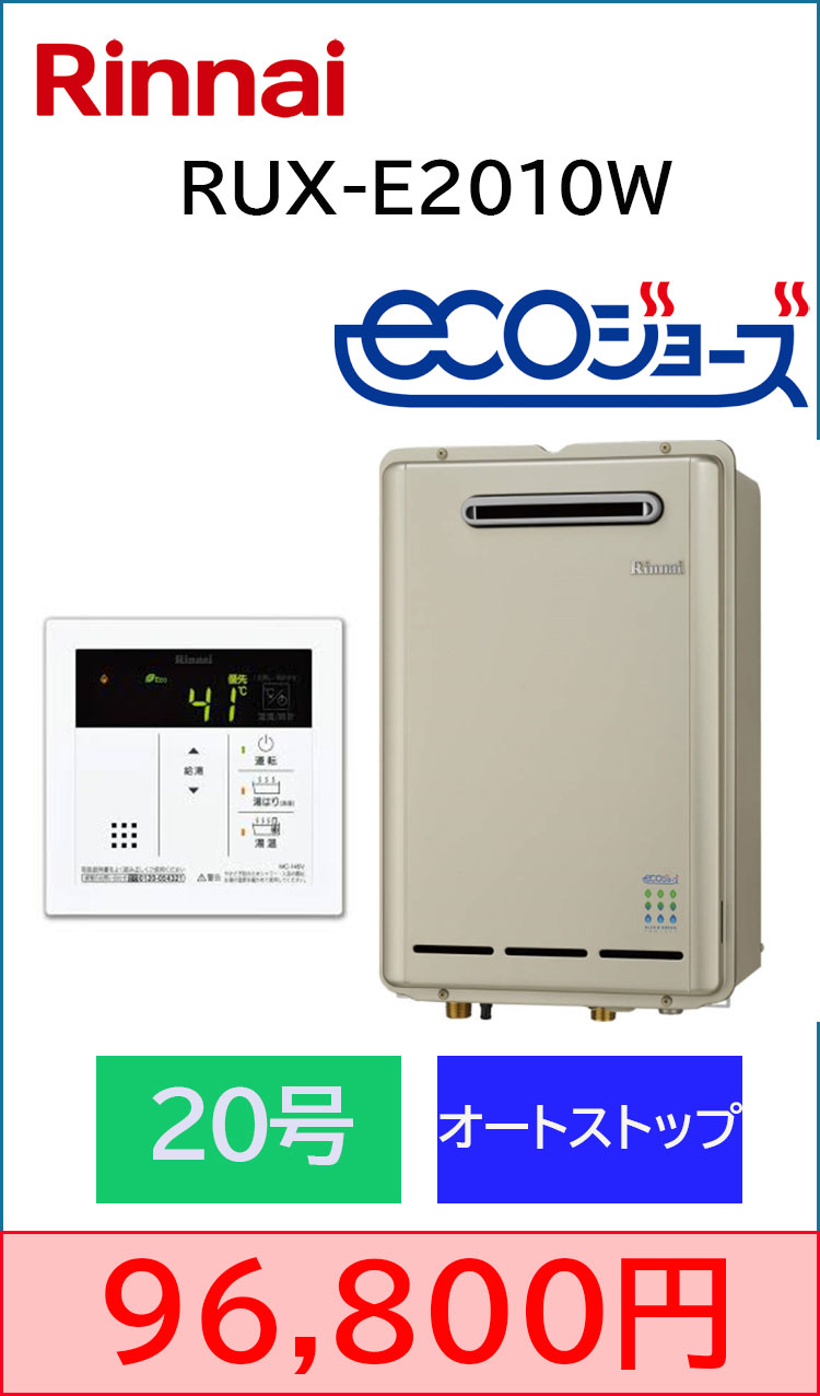 リンナイ/エコジョーズ/給湯専用/RUX-E2010W