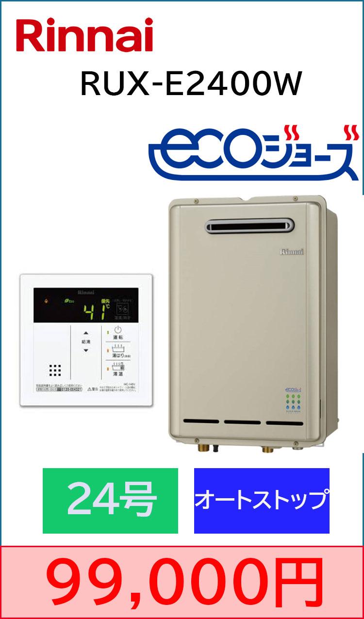 リンナイ/エコジョーズ/給湯専用/RUX-E2400W