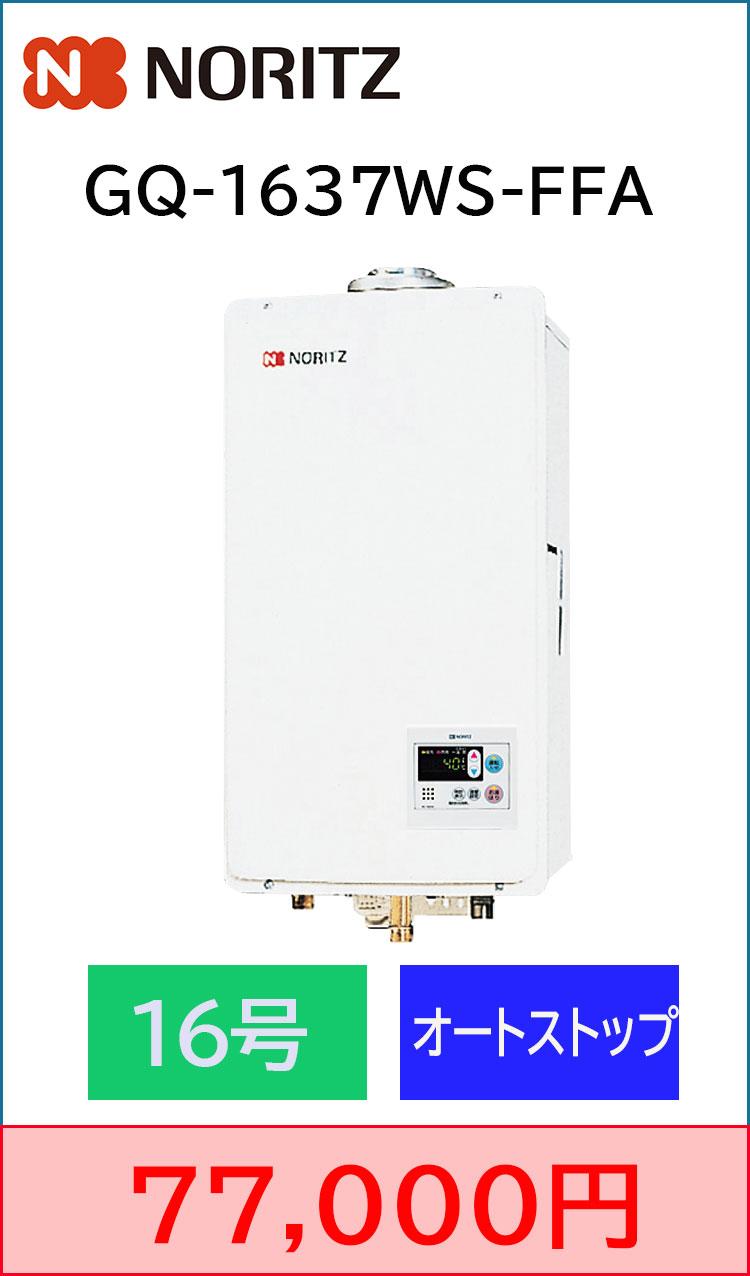 GQ-1637WS-FFA