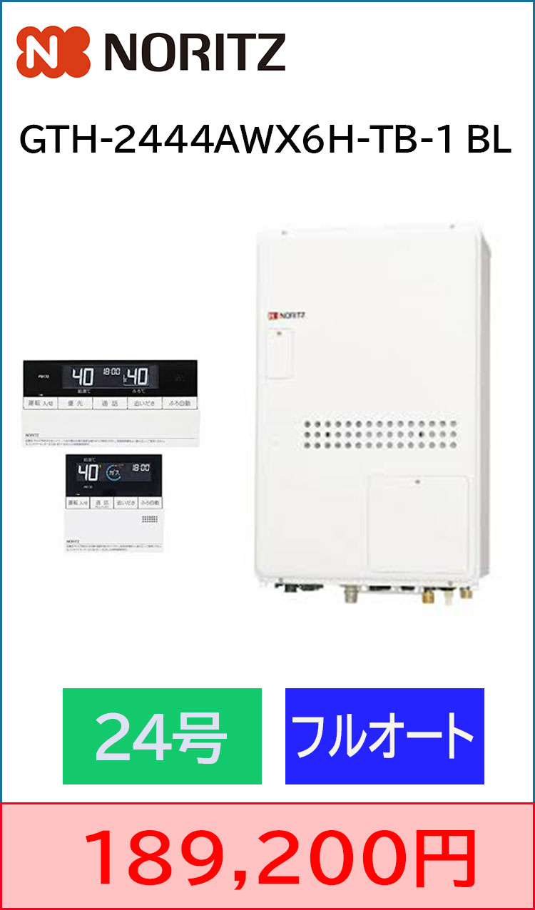 GTH-2444AWX6H-TB-1 BL