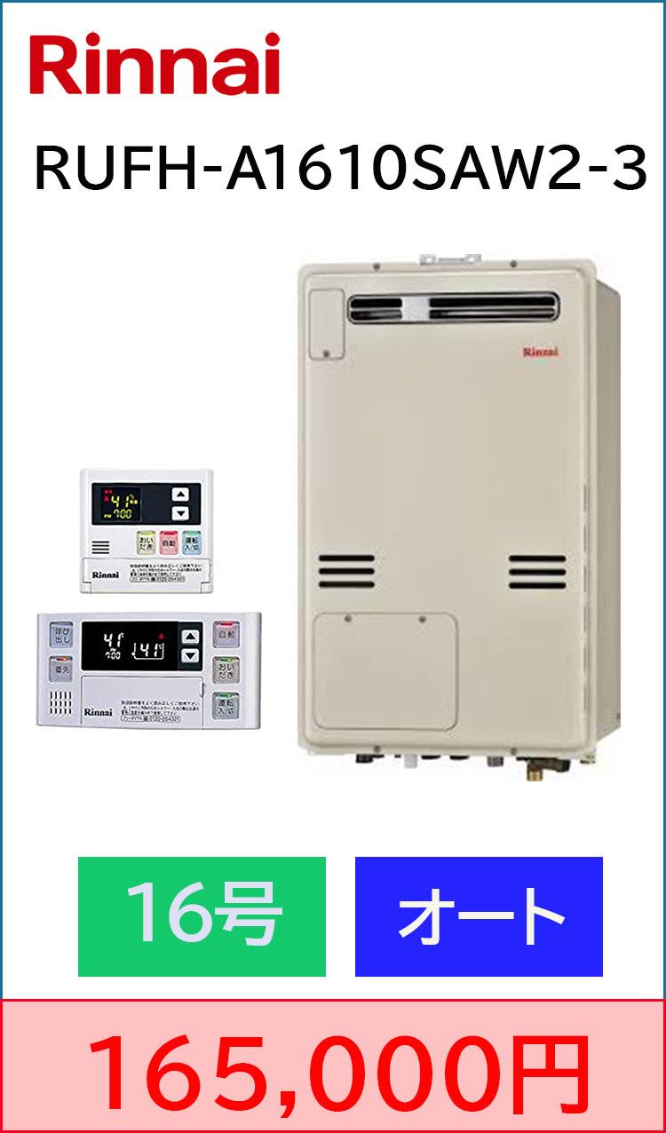 RUFH-A1610SAW2-3 工事費込み165,000円