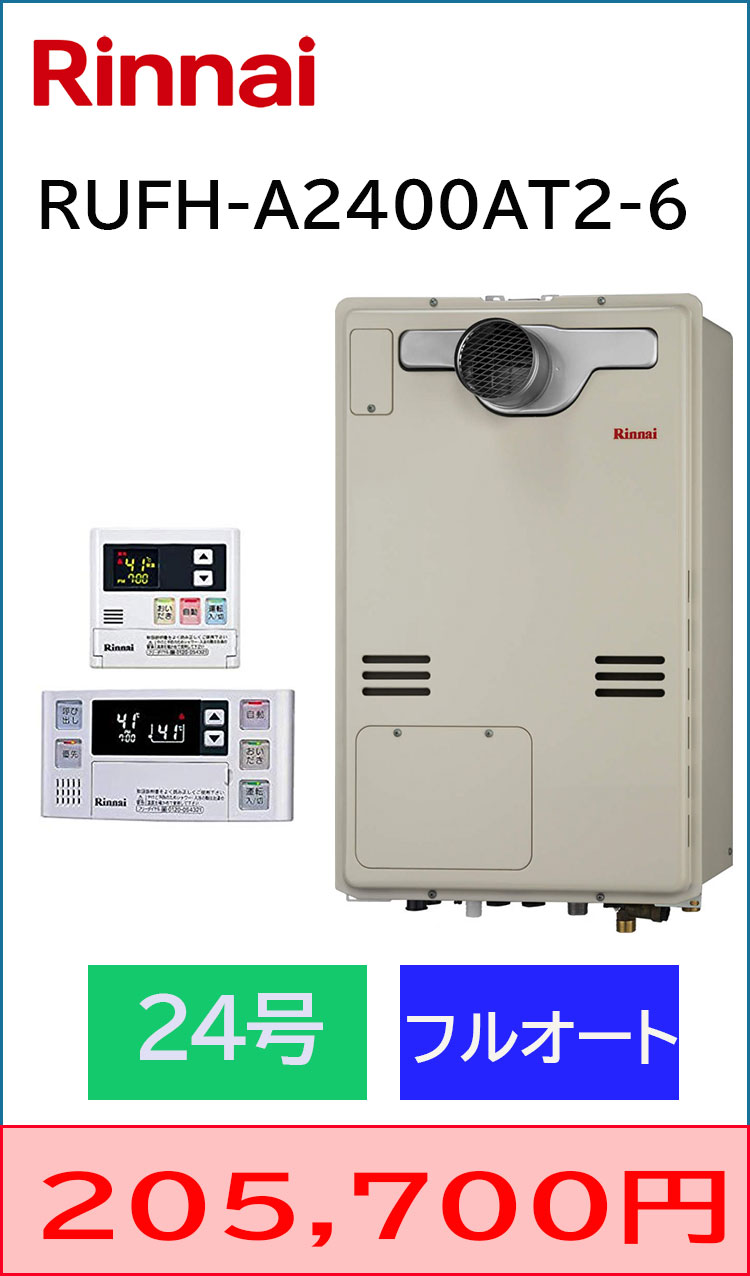 RUFH-A2400AT2-6