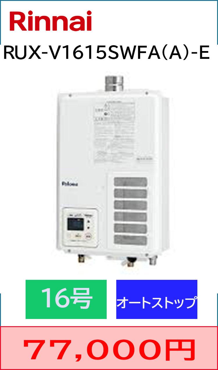 RUX-V1615SWFA(A)-E