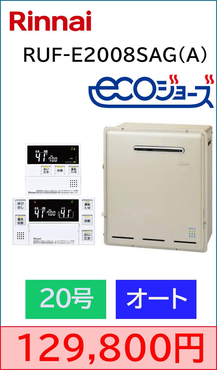 RUF-E2008SAG(A)
