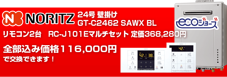 ノーリツ24号 GT-C2462SAWX BL 工事込み125,800円