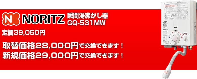 瞬間湯沸かし器交換 ノーリツ  GQ-531MW 工事込み30,000円