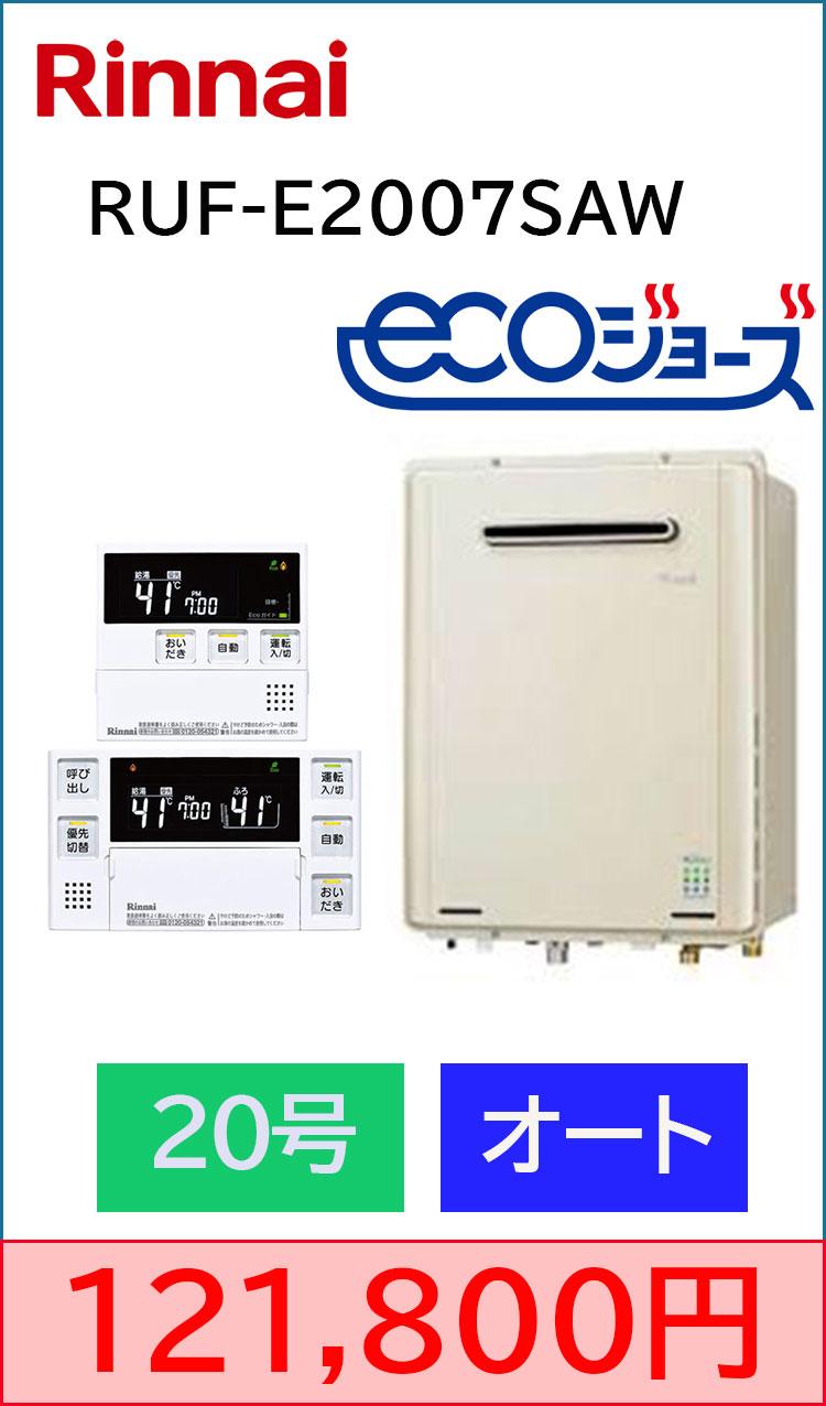 エコジョーズ RUF-E2007SAW 工事込み121,800円